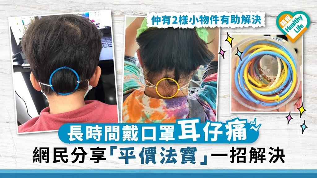 【口罩】長時間戴口罩耳仔痛 網民分享「平價法寶」一招解決【附其他防耳痛方法】