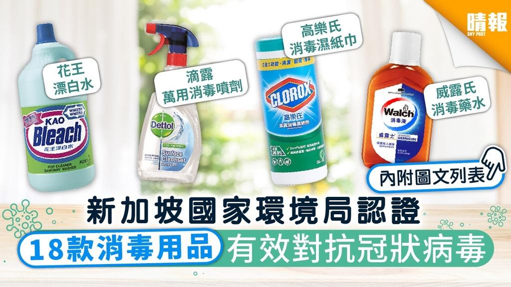 【武漢肺炎】新加坡國家環境局認證 18款消毒用品有效對抗冠狀病毒
