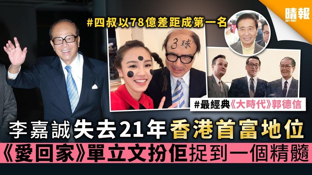 李嘉誠被四叔李兆基奪去香港首富地位 《愛回家》單立文扮佢捉到一個精髓