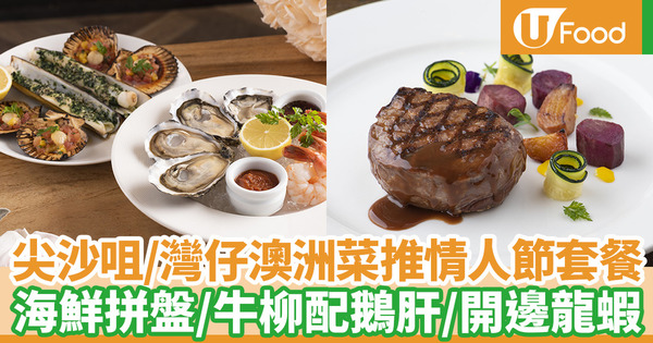 【情人節2020】Wooloomooloo Steakhouse情人節晚餐 澳洲牛柳配法國鵝肝/海鮮拼盤/開邊龍蝦尾