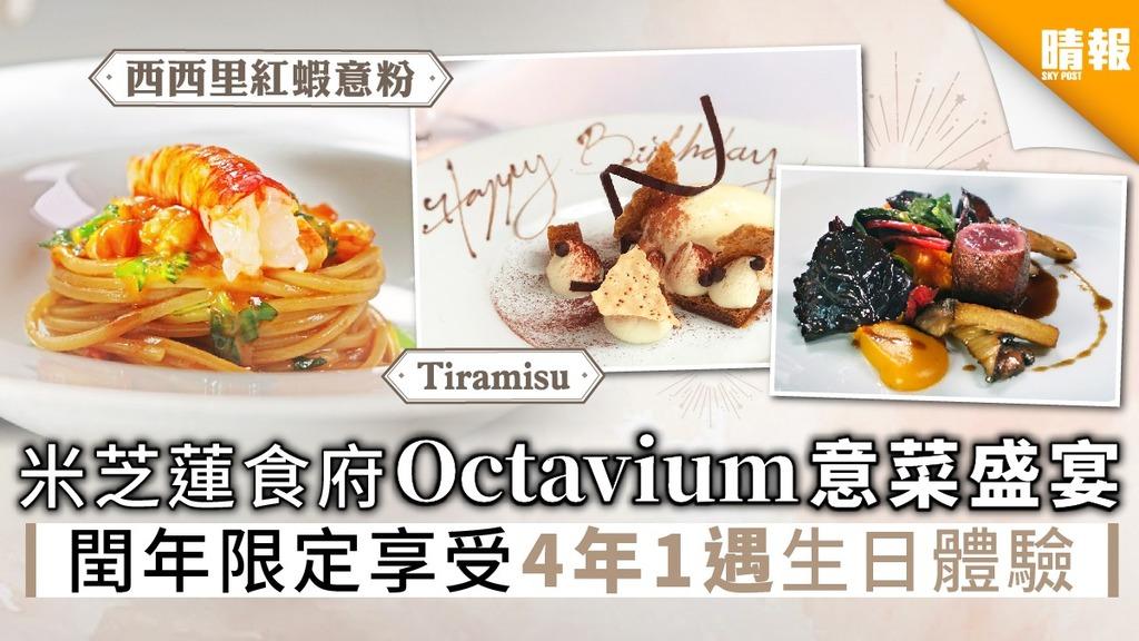 米芝蓮食府Octavium意菜盛宴 閏年限定享受4年1遇生日體驗