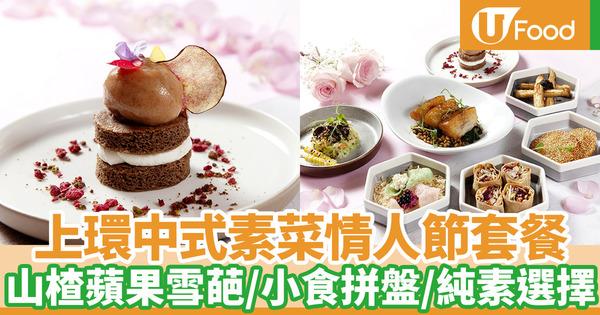 【情人節2020】上環中式新派素菜「李好純」情人節晚餐 小食拼盤/純素選擇/送心型盤栽