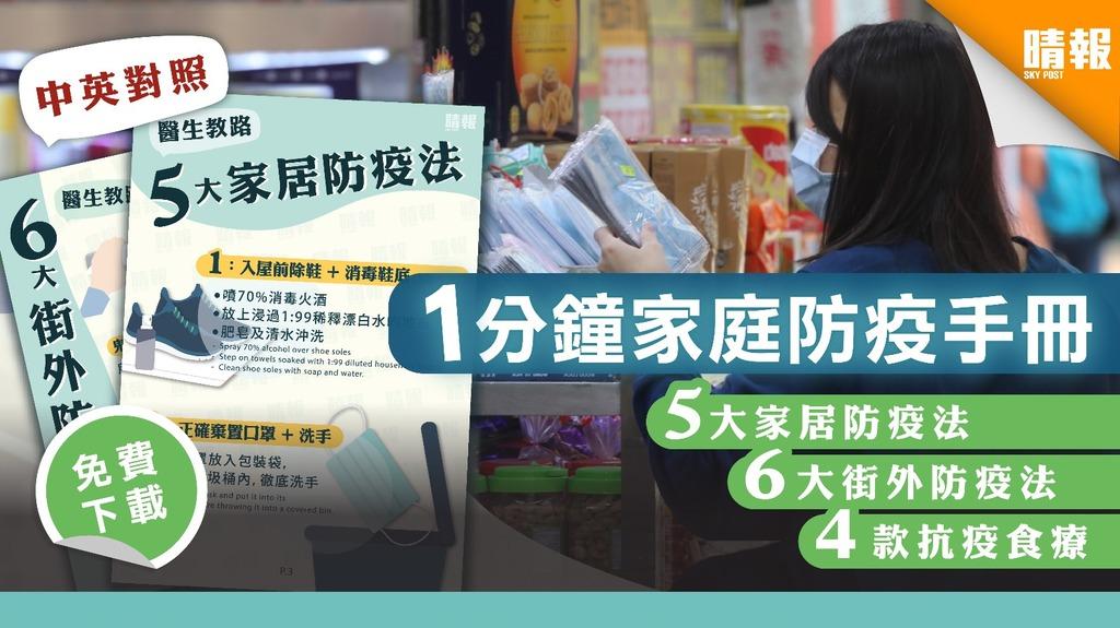 晴報《1分鐘家庭防疫手冊》電子書免費下載鏈結