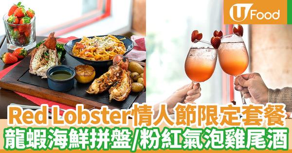 【情人節2020】銅鑼灣Red Lobster推情人節限定套餐 龍蝦海鮮拼盤/節日氣泡雞尾酒