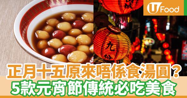 【情人節2020】元宵湯圓7大不同!元宵節傳統必吃美食你又知唔知?