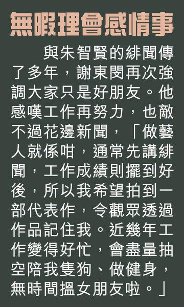 謝東閔 耕耘十年終發圍