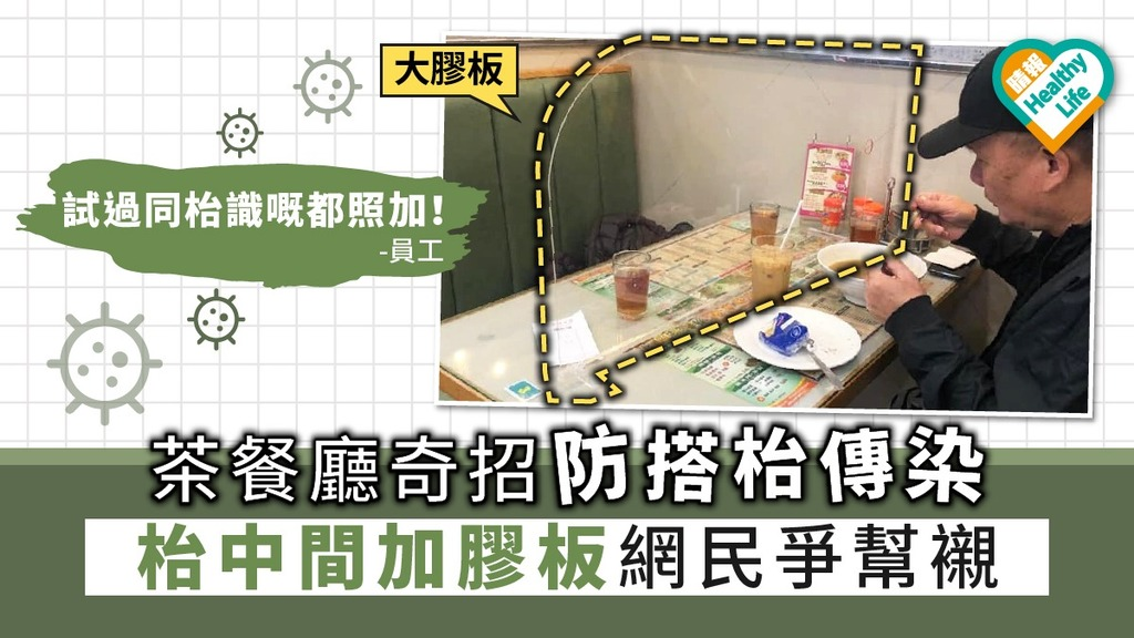 【全城抗疫】茶餐廳奇招防搭枱傳染 枱中間加膠板網民爭幫襯