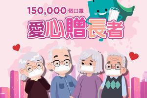 【武漢肺炎】香港全城同心抗疫!屈臣氏捐出15萬個外科口罩給有需要長者