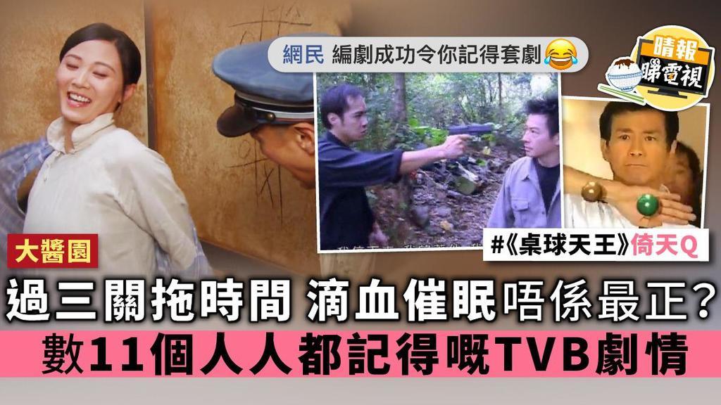 【大醬園】過三關拖時間 滴血催眠唔係最正? 數11個人人都記得嘅TVB劇情
