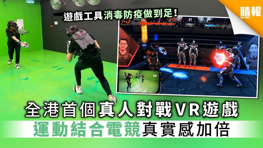 全港首個真人對戰VR遊戲 運動結合電子場景真實感加倍