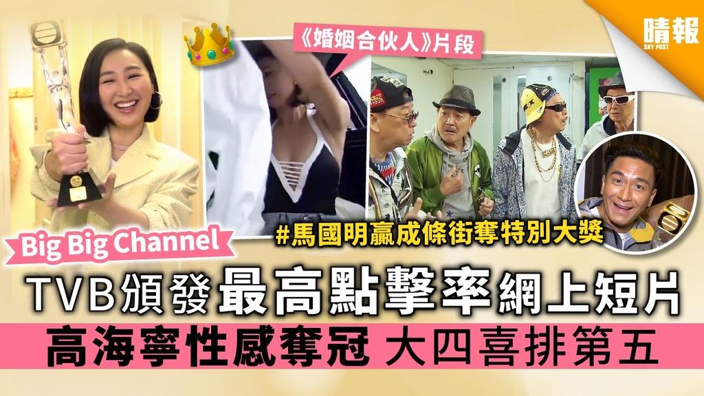 【Big Big Channel】TVB頒發最高點擊率網上短片 高海寧性感奪冠 大四喜排第五