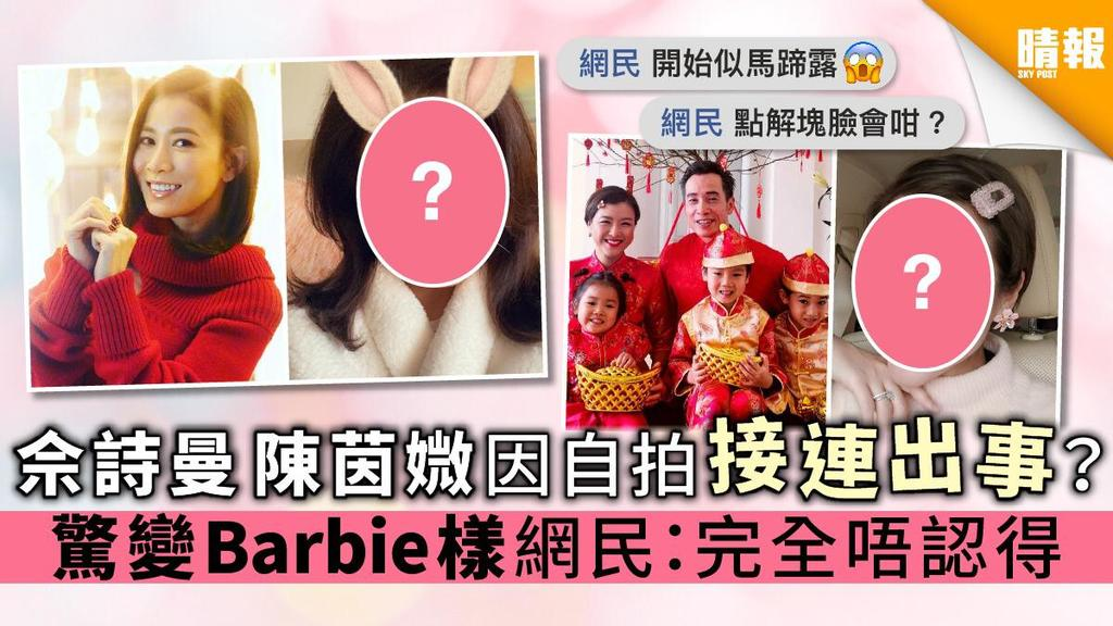 佘詩曼 陳茵媺因自拍接連出事? 驚變Barbie樣 網民:完全唔認得
