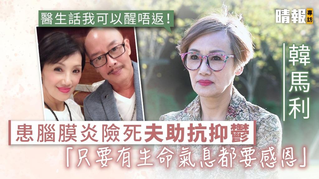 韓馬利患腦膜炎險死 老公杜燕歌陪伴抗抑鬱 「只要有生命氣息都要感恩」