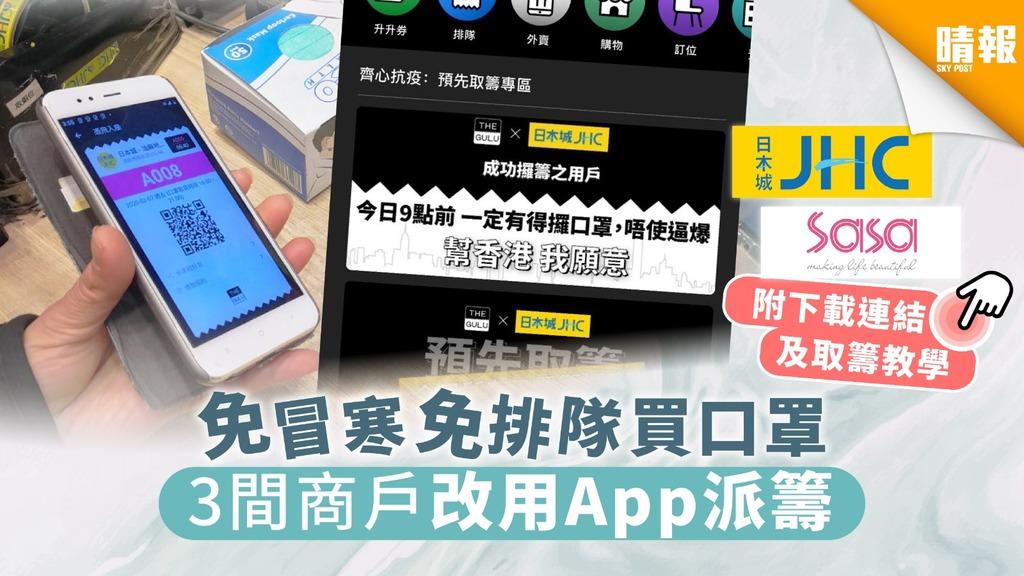 【買口罩】免冒寒免排隊買口罩 3間商戶改用App派籌