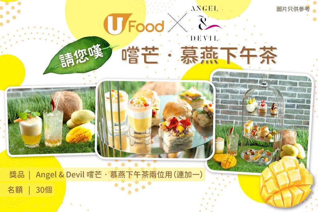 U Food X Angel & Devil 請您嘆 嚐芒 • 慕燕下午茶