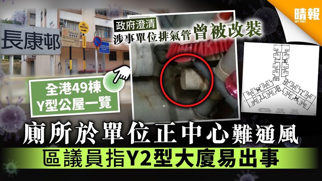 【武漢肺炎】廁所位於單位正中心難通風 區議員指Y2型大廈易出事