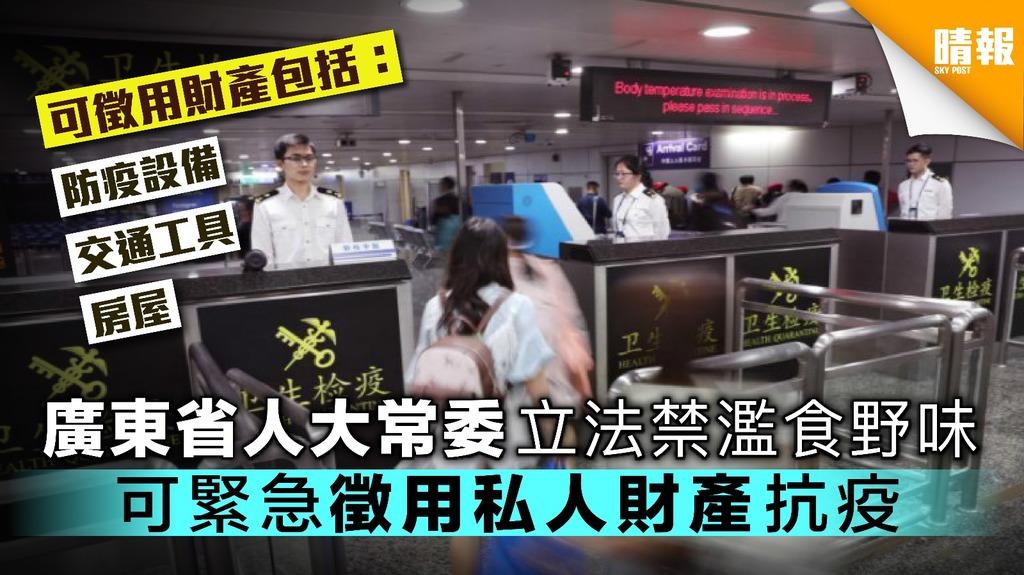 廣東省人大常委立法禁濫食野味 可緊急徵用私人財產抗疫