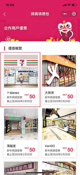 去7-Eleven消費 WeChat Pay HK賞你$50禮券
