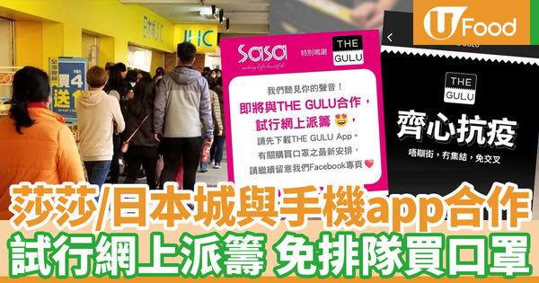 【武漢肺炎】The Gulu手機App與日本城/莎莎合作 試行網上派籌買口罩免卻買家排隊之苦