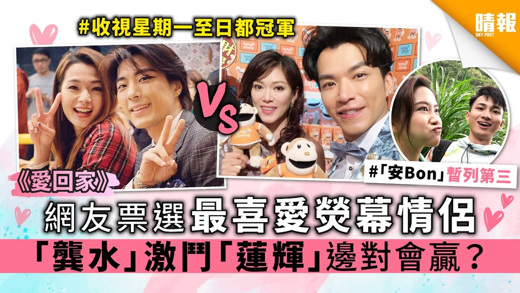 《愛回家》網友票選最喜愛熒幕情侶 「龔水」激鬥「蓮輝」邊對會贏?