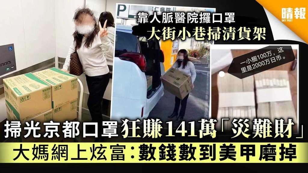 【買口罩】掃光京都口罩賺141萬「災難財」 大媽網上炫富:數錢數到美甲磨掉