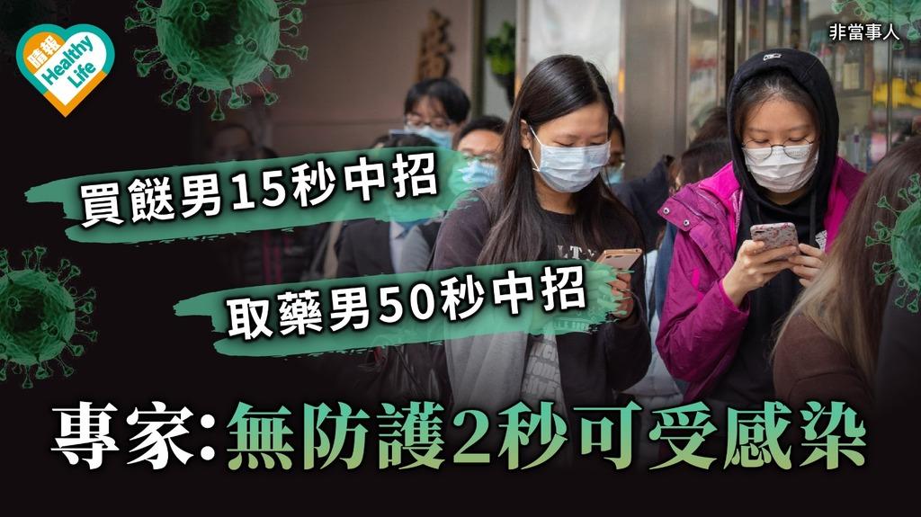 【武漢肺炎】新型冠狀病毒肺炎傳染性強 專家:無防護2秒就可感染