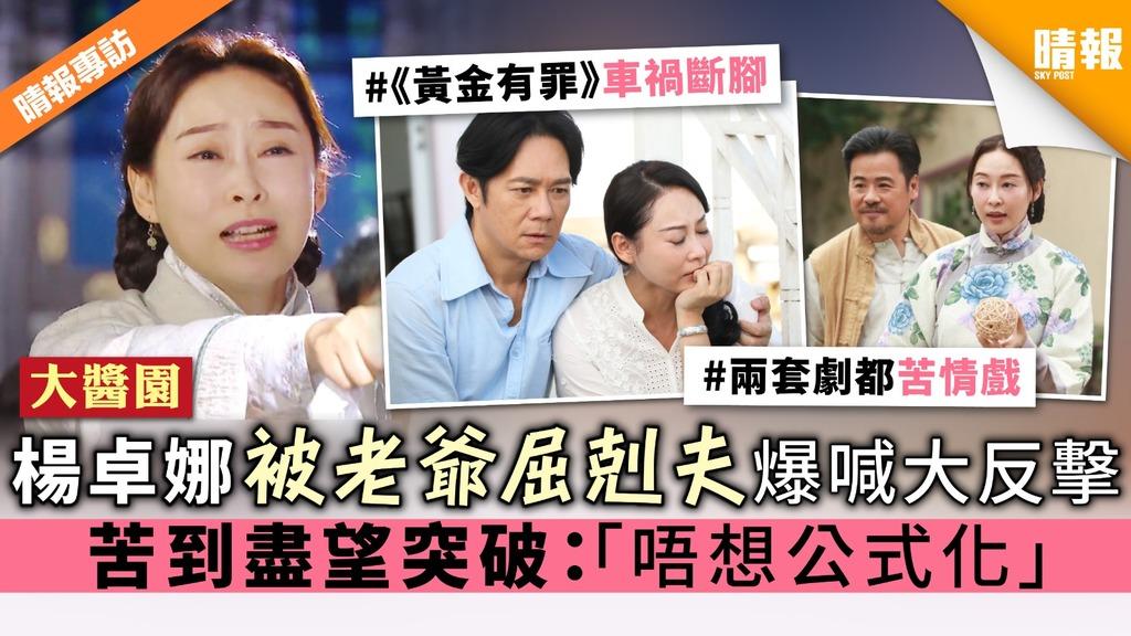 《大醬園》 楊卓娜被老爺屈剋夫爆喊大反擊 苦到盡望突破:「唔想公式化」