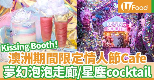 【情人節2020】澳洲悉尼The Grounds期間限定情人節主題餐廳 Kissing Booth粉色走廊/星塵cocktail
