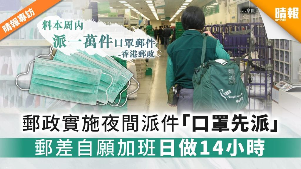 香港郵政實施夜間派件「口罩先派」 郵差自願加班日做14小時