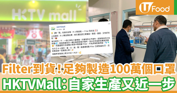 【武漢肺炎】HKTVMall有望香港自家生產口罩!Filter到貨足夠製造100萬個口罩