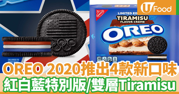 【OREO】美國Oreo 2020年新推4款口味 紅白藍奧運特別版/雙層Tiramisu/粒粒棉花糖朱古力味