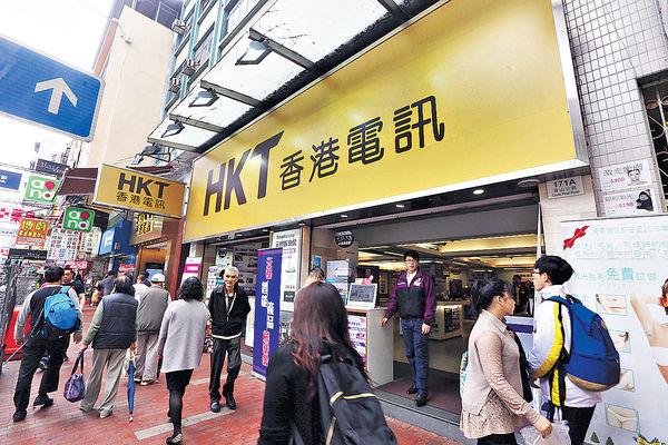 香港電訊去年多賺8% 末期息40.37仙