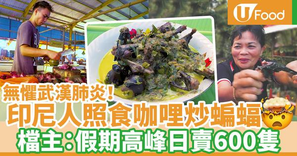 【武漢肺炎】印尼街頭熱賣咖哩炒蝙蝠!食客:這裡無人受感染