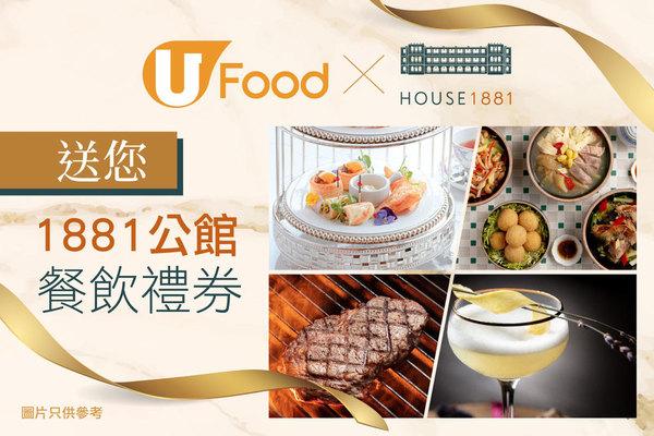 U Food 送您1881公館餐飲禮券
