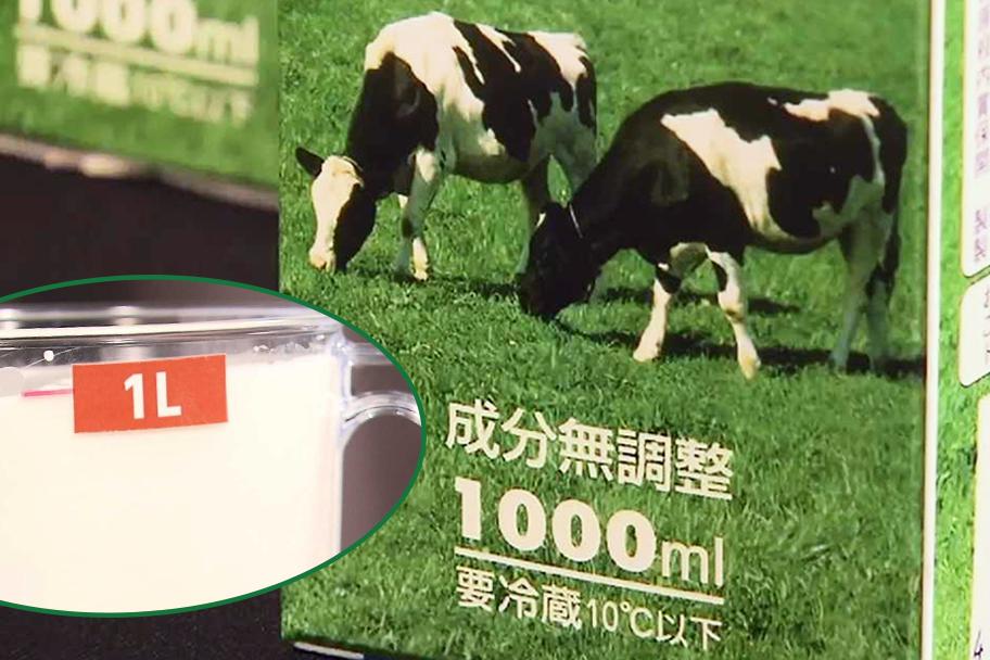 【生活小知識】大人也未必能解答的小學生數學題!   955毫升紙盒如何倒出1公升牛奶?