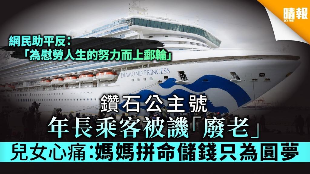 【武漢肺炎】鑽石公主號乘客被譏「廢老」 兒女心痛:媽媽拼命儲錢只為圓夢
