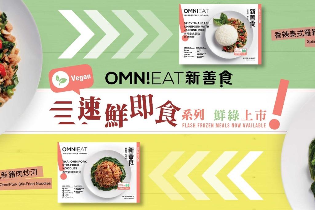 【武漢肺炎】素食超市Green Common全新OmniEat即食系列 純素新豬肉微波爐一叮就食!