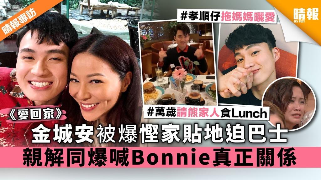 《愛回家》金城安被爆慳家貼地迫巴士 親解同爆喊Bonnie真正關係
