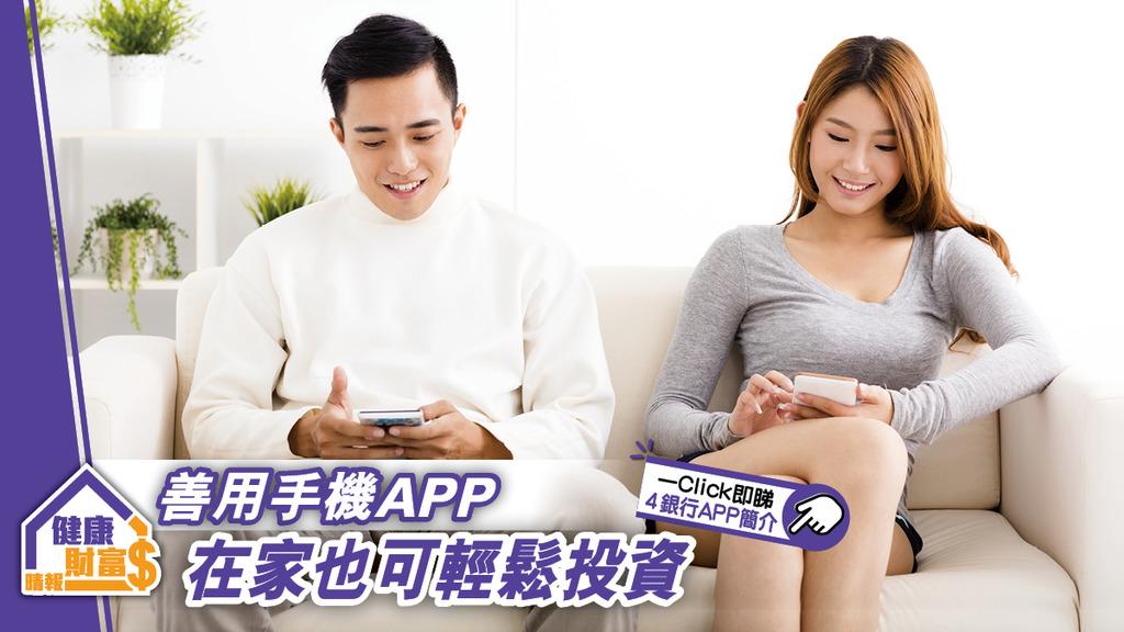 善用手機APP 在家也可輕鬆投資