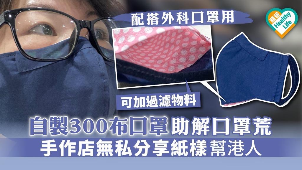 【全城抗疫】自製300布口罩助解口罩荒 手作店無私分享紙樣幫港人
