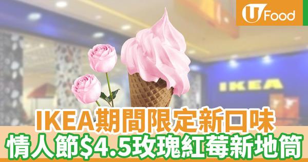 【IKEA】IKEA宜家家居美食站全新情人節限定美食 玫瑰紅莓味新地筒