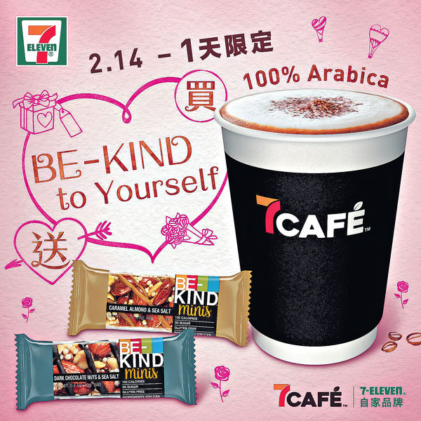 7Café歎咖啡 送BE-KIND堅果棒