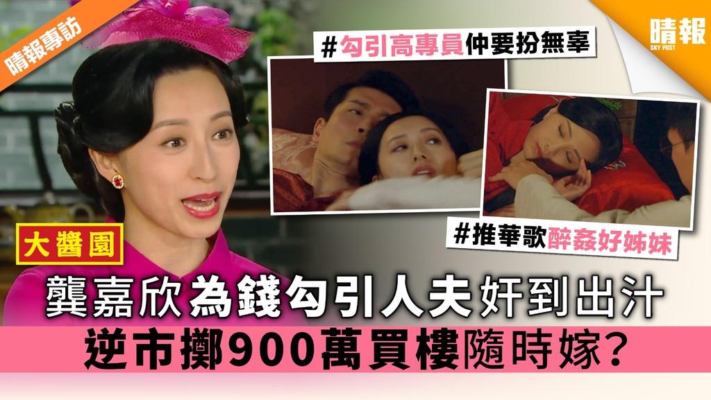 【大醬園】龔嘉欣為錢勾引人夫奸到出汁 逆市擲900萬買樓隨時嫁?