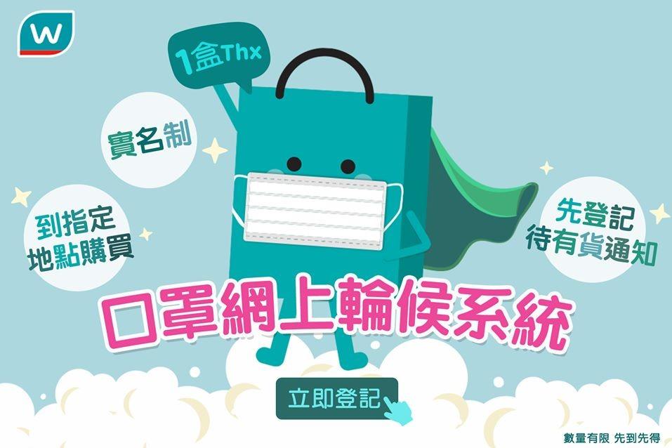 【屈臣氏口罩】屈臣氏推實名制口罩網上輪侯系統 網上登記每人限購一盒口罩