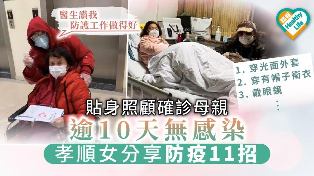 【全城抗疫】貼身照顧確診母親逾10天無感染 孝順女分享防疫11招