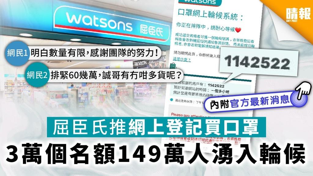 【撲口罩眾生相】屈臣氏推網上登記買口罩 3萬個名額149萬人湧入輪候