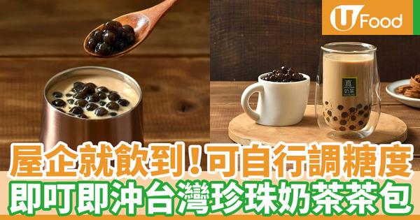 【武漢肺炎】即叮即沖3合1台灣珍珠奶茶茶包 可自行調配糖度/在家沖泡就飲到!