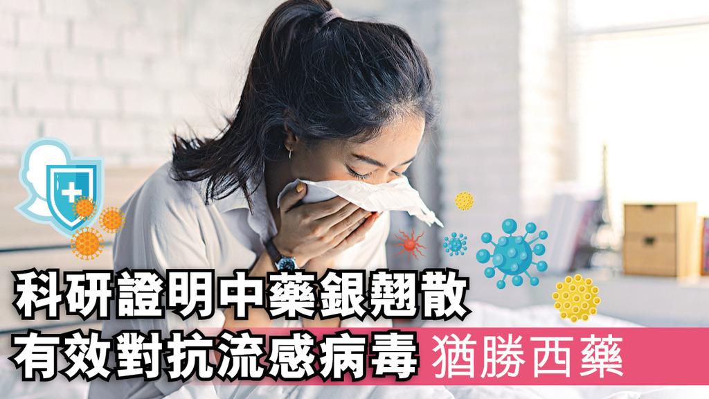 「科研證明中藥銀翹散 有效對抗流感病毒 猶勝西藥」