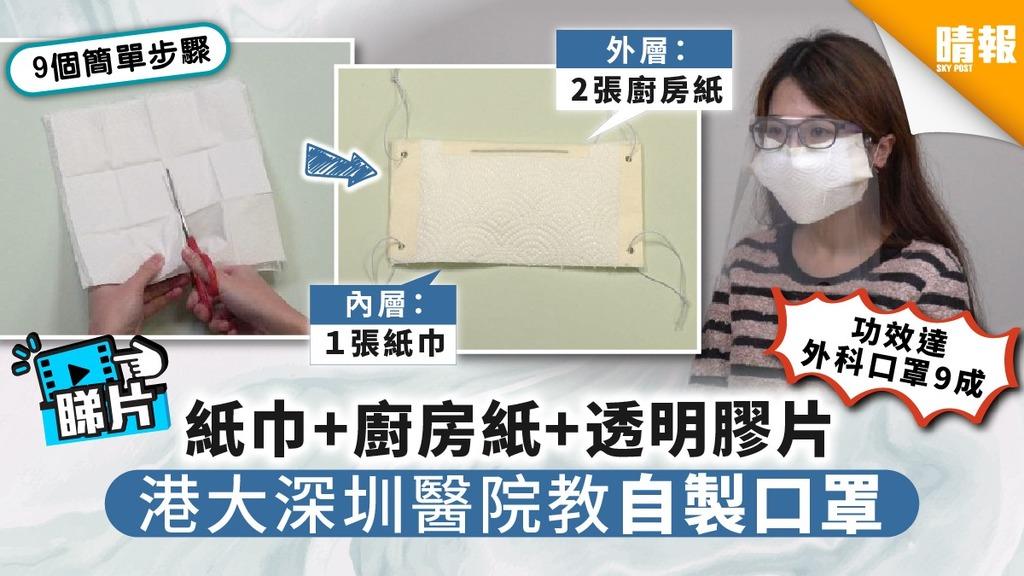 【有片】紙巾+廚房紙+透明膠片 港大深圳醫院教自製口罩