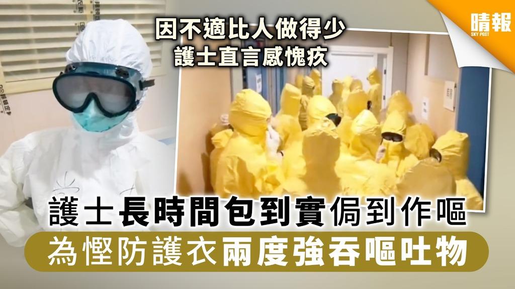 【武漢肺炎】護士長時間包到實侷到作嘔 為慳防護衣兩度強吞嘔吐物